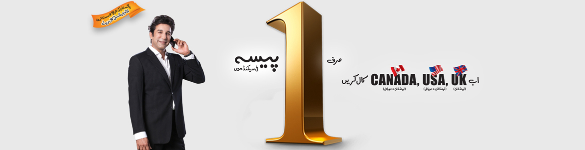 Ufone Call Packages for UK, USA and Canada 2017 - Ufone International Call Packages