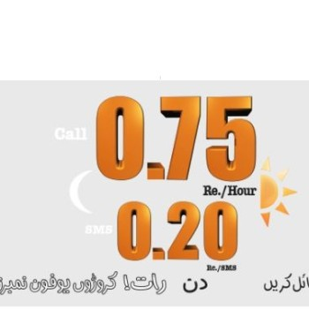 ufone student offer