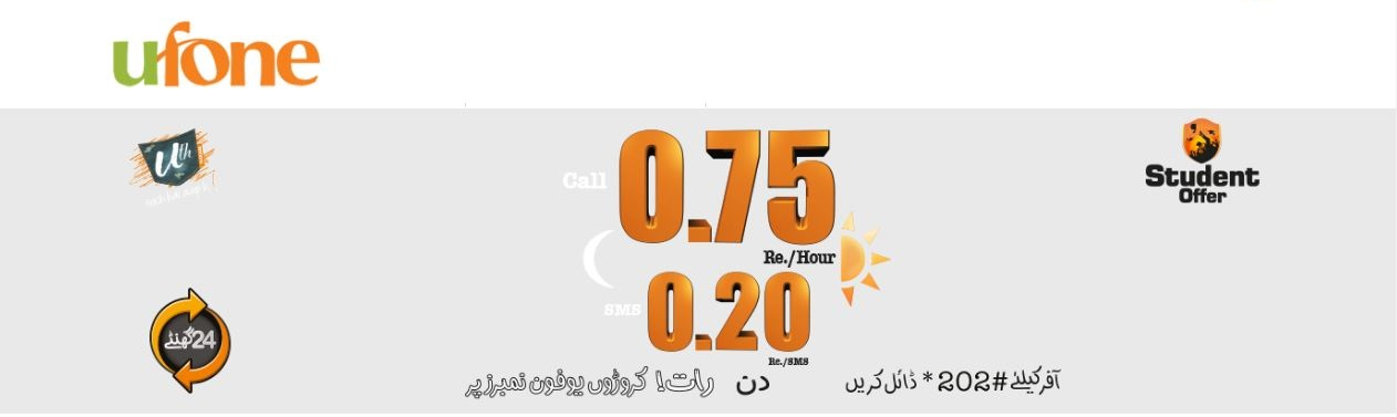 Uth Student Offer – Ufone