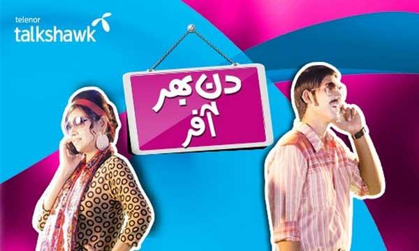 Telenor 3 day Din Bhar Offer – TheFanmanShow